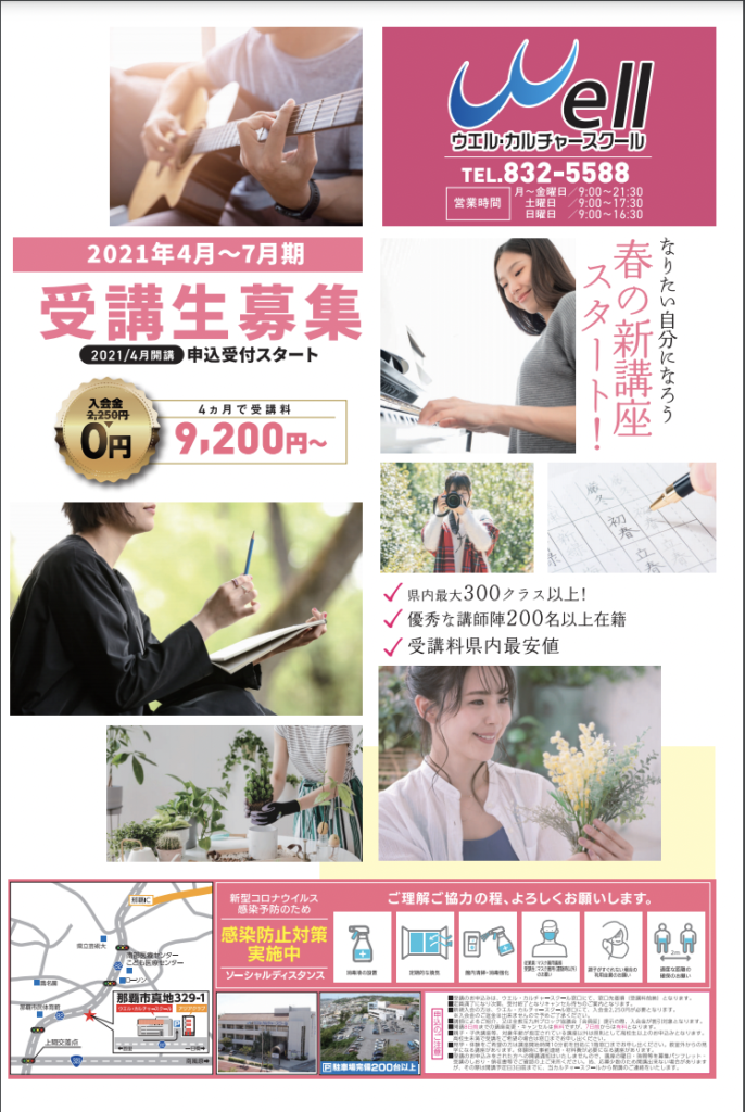 沖縄 ウエルカルチャースクール メルカリ講座